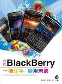 我的 BlackBerry 一機在手‧妙用無窮-cover