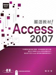 Access 2007 嚴選教材-cover