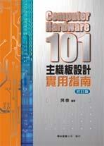 Computer Hardware 101 主機板設計實用指南 (修訂版)-cover