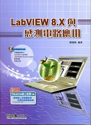 LabVIEW 8.X 與感測電路應用, 2/e-cover