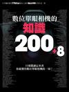 數位單眼相機的知識 200 + 8-cover