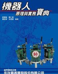 機器人原理與實務寶典-cover