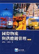 國際物流與供應鏈管理, 2/e-cover