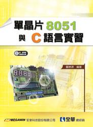單晶片 8051 與 C 語言實習-cover