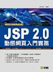 JSP 2.0 動態網頁入門實務:Web 應用程式/資料庫應用/JNDI/JavaMail/XML/AJAX/自訂標籤/JSTL/EL/MVC-cover