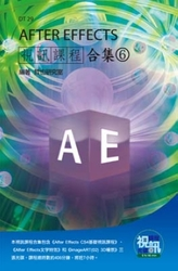 After Effects 視訊課程合集 (6)-cover