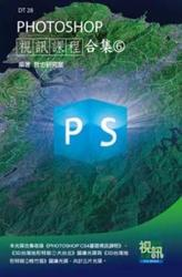 Photoshop 視訊課程合集 (6)