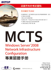 MCTS 70-642 Windows Server 2008 Network Infrastructure Configuration 專業認證手冊 (MCTS: Windows Server 2008 Network Infrastructure Configuration Study Guide: Exam 70-642)-cover