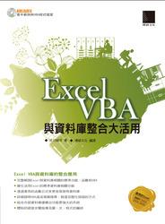 Excel VBA 與資料庫整合大活用-cover