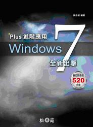 Windows 7 全新出擊 Plus 進階應用-cover