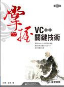 掌握 VC++ 關鍵技術-cover