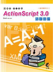 跟 MR.PIG 學 ActionScript 3.0 程式設計-cover