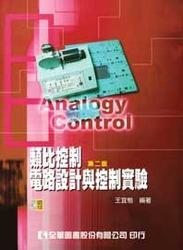 類比控制電路設計與控制實驗, 2/e-cover