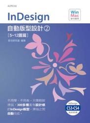 InDesign 自動版型設計 (2)-cover