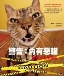 "警告:內有惡貓-貓咪行為學講座 (Psycho Kitty : Tips for Solving Your Cat's ""Crazy"" Behavior)-cover"