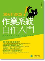 30 天打造 OS!作業系統自作入門-cover
