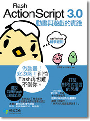 Flash ActionScript 3.0 動畫與遊戲的實踐-cover