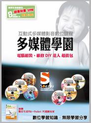 SOEZ2u 多媒體學園-電腦組裝、維修 DIY 達人超值包-cover