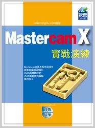 Mastercam X 實戰演練-cover