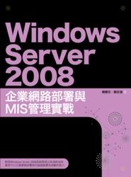 Windows Server 2008 企業網路部署與 MIS 管理實戰-cover