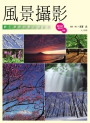 風景攝影:數位單眼相機拍攝技巧-cover