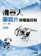 機器人單晶片微電腦控制, 2/e-cover