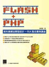 Flash + PHP 資料庫網站開發設計-RIA 整合實例講座-cover
