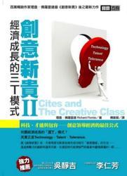 創意新貴 II:經濟成長的三 T 模式 (Cites and The Creative Class)-cover