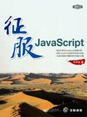 征服 JavaScript-cover