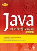 Java 由初學邁向認證, 3/e-cover