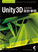 Unity 3D 遊戲開發設計學院-cover