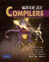 編譯系統設計 (Compilers: Principles, Techniques, and Tools, 2/e)-cover