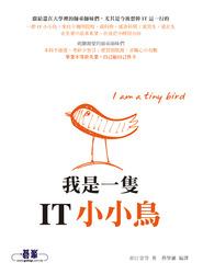 我是一隻 IT 小小鳥-cover