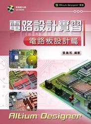 電路設計實習-電路板設計篇-cover