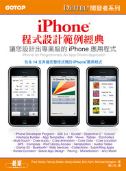 iPhone 程式設計範例經典-讓您設計出專業級的 iPhone 應用程式 (iPhone for Programmers: An App-Driven Approach)-cover