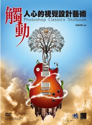 觸動人心的視覺設計藝術-Photoshop Classics Skillbook-cover