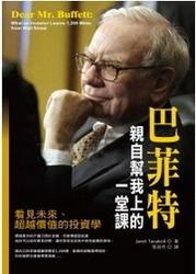 巴菲特親自幫我上的一堂課:看見未來、超越價值的投資學 (Dear Mr. Buffett︰What an Investor Learns 1,269 Miles from Wall Street)