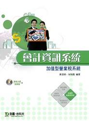 會計資訊系統-加值型營業稅系統 (附財稅大師試用版)-cover