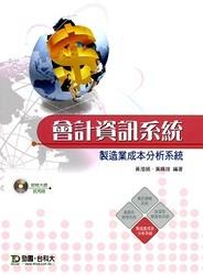 會計資訊系統-製造業成本分析系統 (附財稅大師試用版)