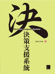 決策支援系統-cover