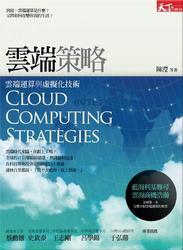 雲端策略 : 雲端運算與虛擬化技術-cover