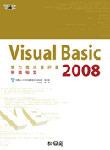 Visual Basic 2008 實力養成暨評量解題秘笈-cover
