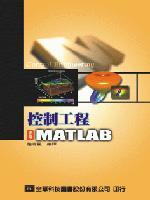 控制工程-使用 Matlab-cover