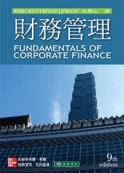 財務管理 (Fundamental of Corporate Finance, 9/e)-cover