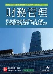 財務管理 (Fundamental of Corporate Finance, 9/e)-cover