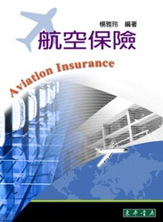 航空保險-cover