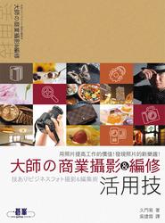 大師之商業攝影與編修活用技-cover