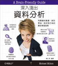 深入淺出資料分析 (Head First Data Analysis)-cover