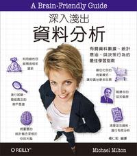 深入淺出資料分析 (Head First Data Analysis)-cover