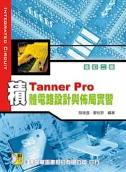 Tanner pro 積體電路設計與佈局實習, 3/e-cover